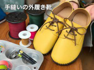 手縫いの外履き ひも靴 黄色