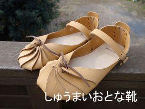 ◆ しゅうまい大人靴 ◆ ¥11,000~