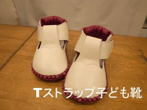 Tストラップの子ども靴ワークショップ