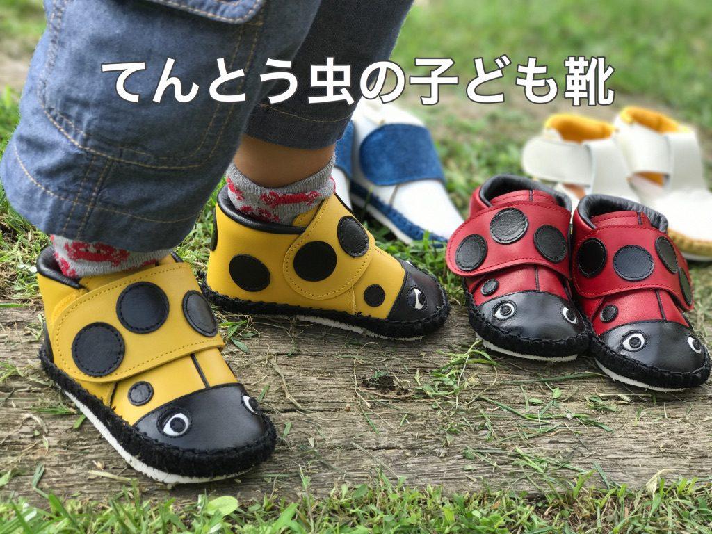 てんとう虫の子ども靴