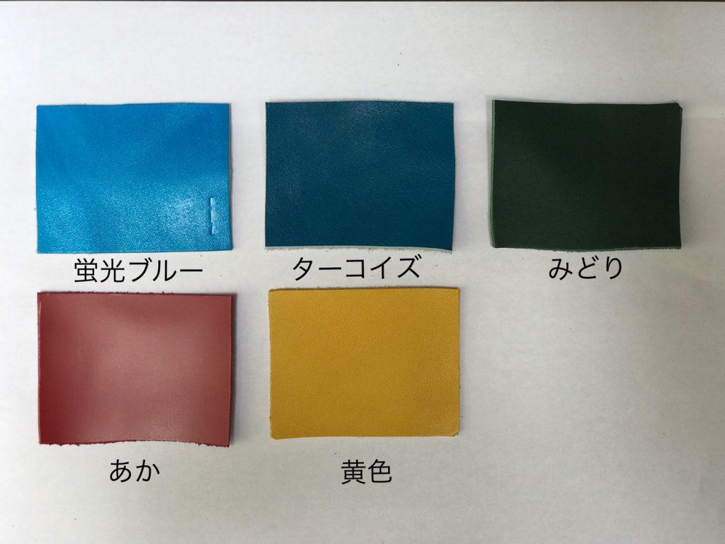 革の色見本