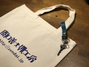 ◆ 引っ掛けられるキーホルダー◆