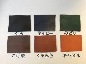 革のサンプル③