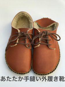 あたたか手縫い外履き靴