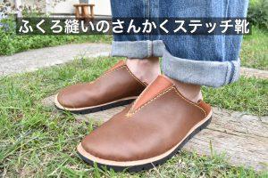ふくろ縫いのさんかくステッチ靴