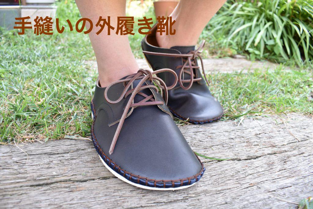 手縫いの外履きひも靴
