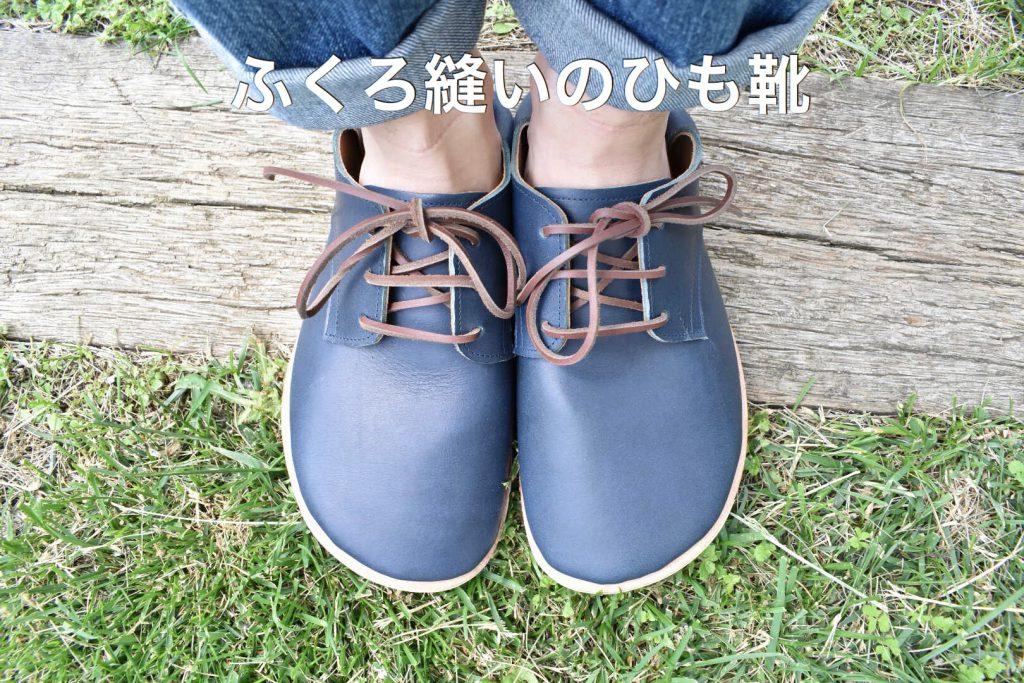 ふくろ縫いのひも靴