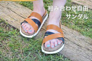 ◆ 組み合わせ自由サンダル◆ ¥9,500