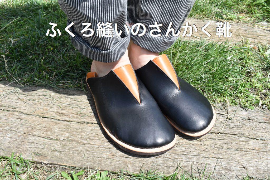 ふくろ縫いのさんかく靴