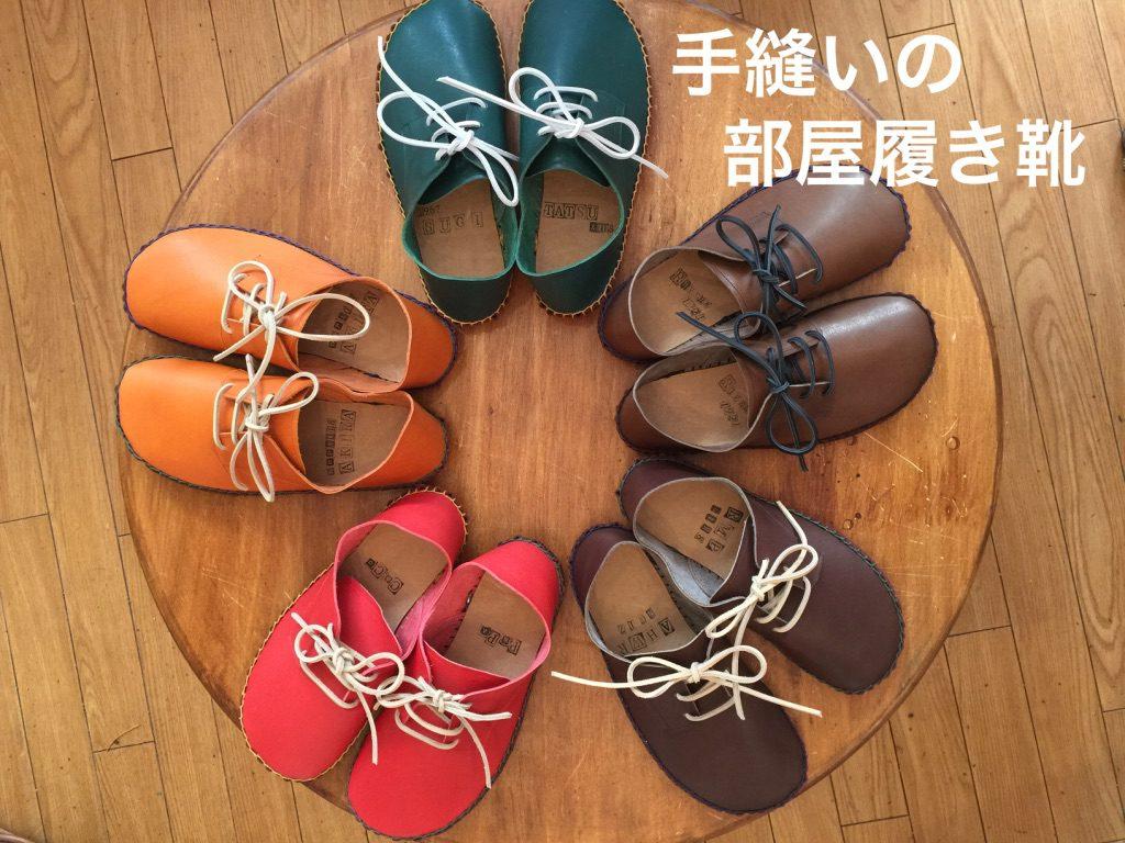 手縫いの部屋履き靴