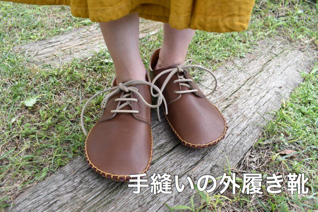 手縫いの外履き靴