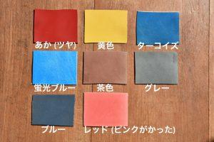 革の色サンプル