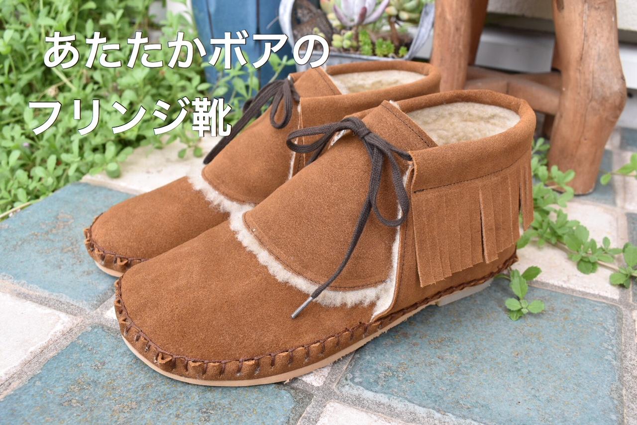 あたたかボアのフリンジ靴