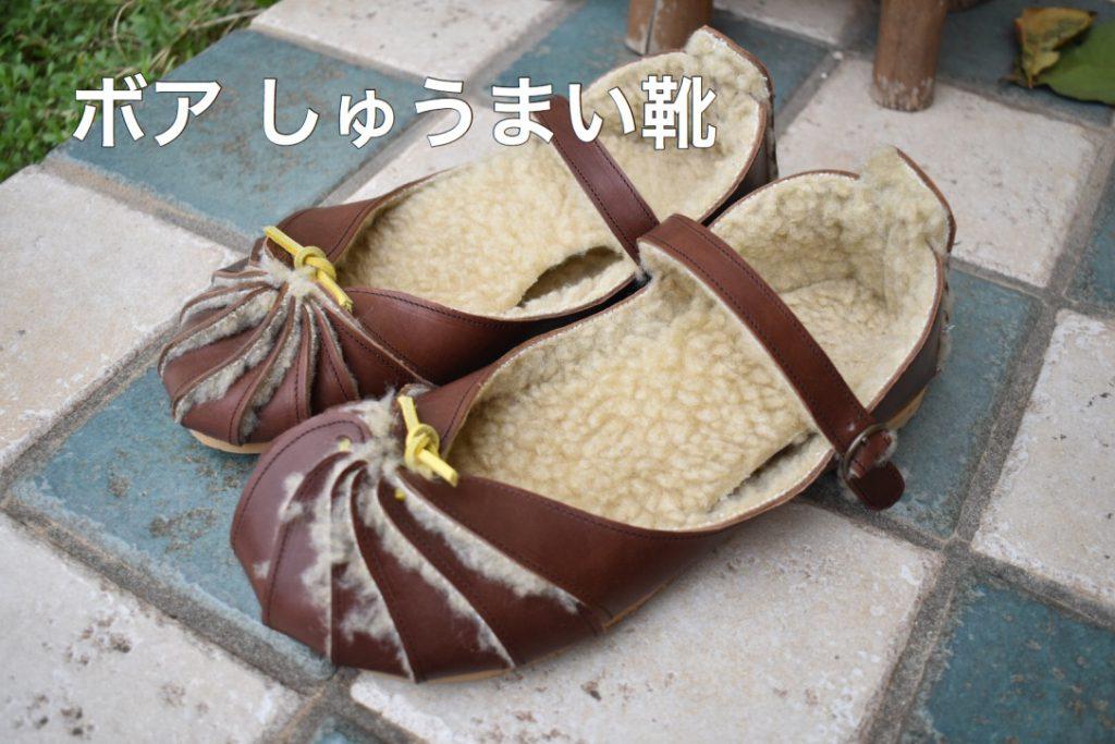 ボアしゅうまい靴