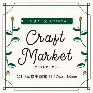 ◆ 調布トリエ × Creema Craft Market ◆