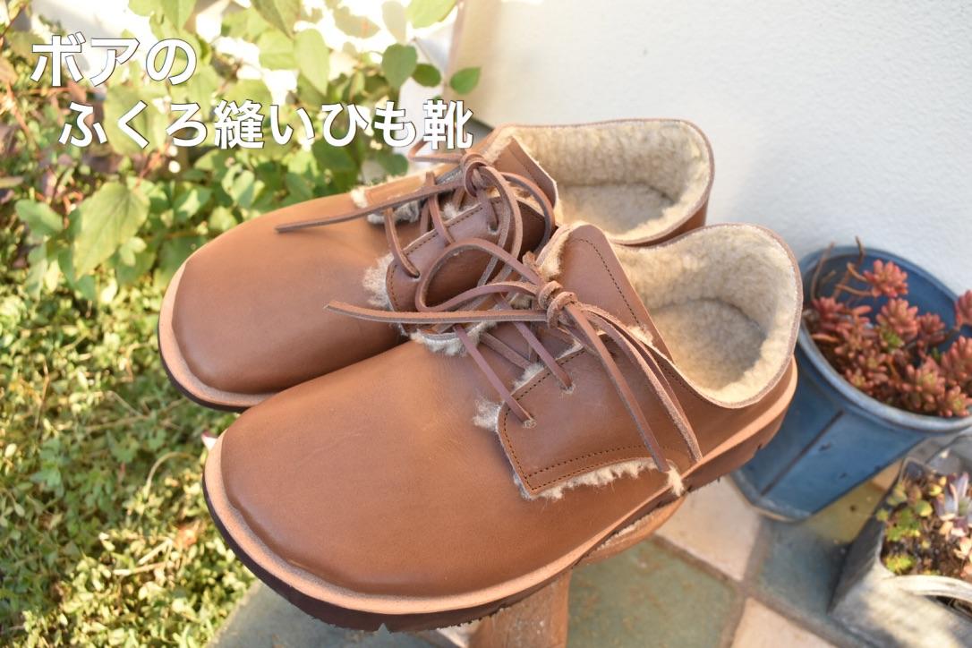 ボアのふくろ縫いひも靴