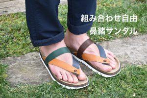 ◆ 組み合わせ自由 鼻緒タイプサンダル◆ ¥9,500
