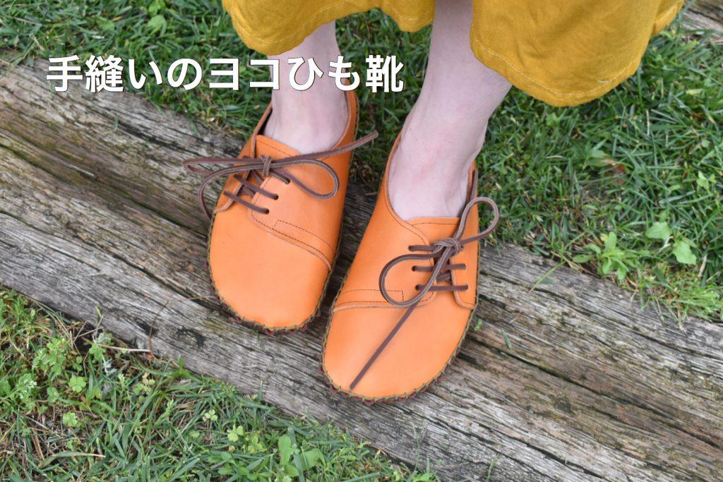 手縫いのヨコひも靴 だいだい色