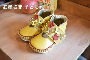 お星さま 子ども靴