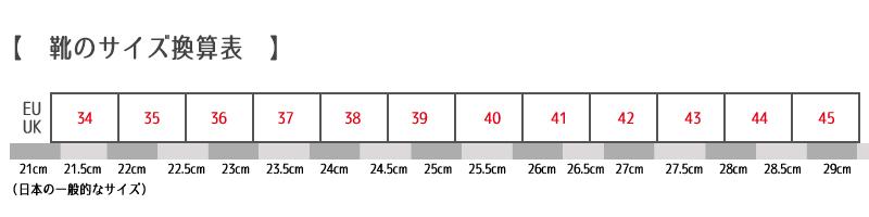 靴のサイズ換算表